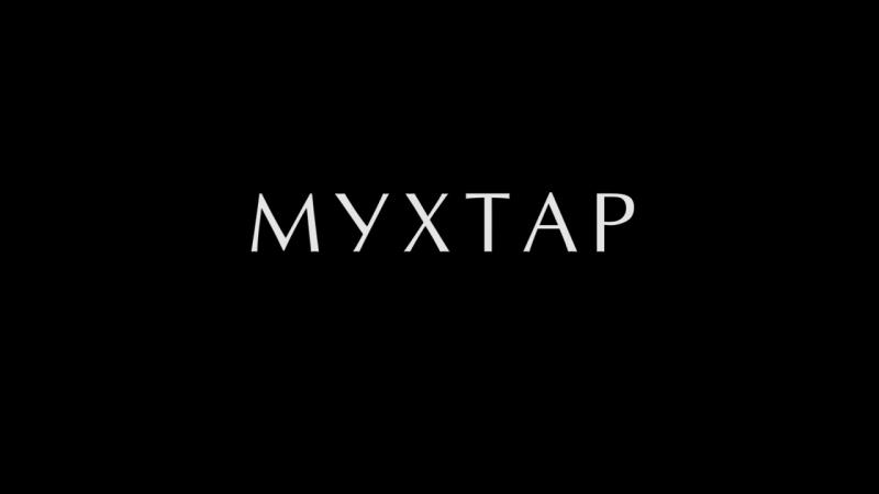 МУХТАР (клип)