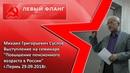 Михаил Григорьевич Суслов, Выступление на семинаре Повышение пенсионного возраста в России
