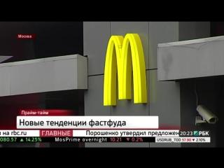 McDonald's отказался от продажи здоровых блюд [ТК РБК, март 2017]