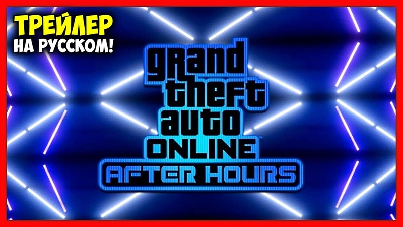 Трейлер Обновления «Ночная Жизнь» - (GTA Online) / На Русском