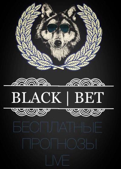Blackbet прогнозы на спорт букмекерская контора фонбет ставки на бокс