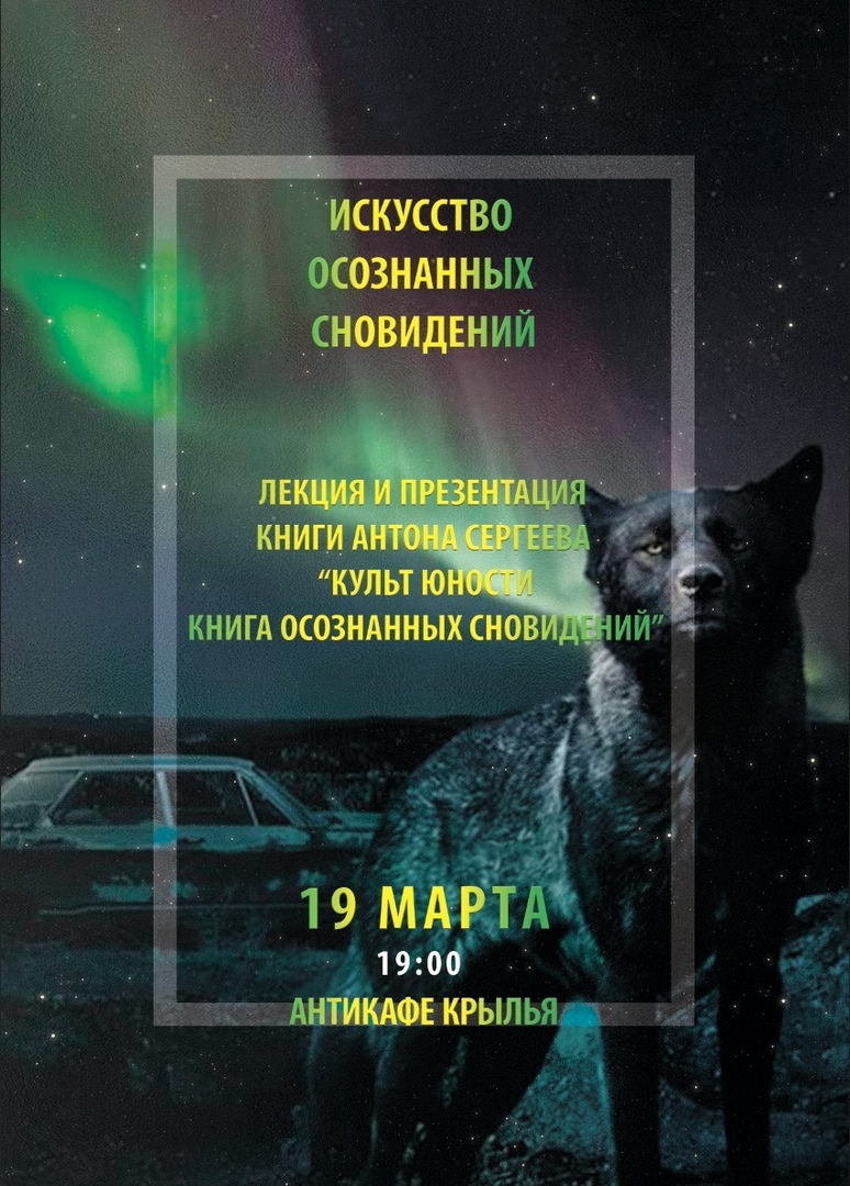 "Афиша Саратов Презентация книги Антона Сергеева ""Культ Юности:"