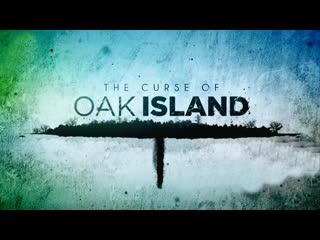 Проклятие острова Оук 6 сезон 06 серия. Драгоценный металл / The Curse of Oak Island (2018)