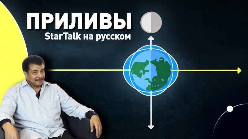 Нил Деграсс Тайсон объясняет приливы   StarTalk на русском