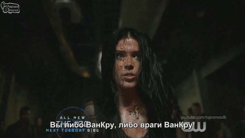The 100 / Сотня — Промо к 5x02 «Красная королева» (русские субтитры)
