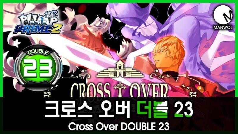 만월 펌프 크로스 오버 더블23 플레이 Cross Over D23