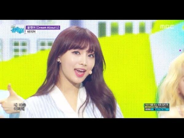 [HOT] NATURE - Dream About U , 네이처 - 꿈꿨어 Show Music core 20190119