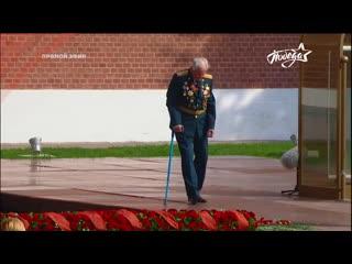 Вечный огонь. Фрагмент прямой трансляции из Александровского сада на телеканале «Победа», 9 мая 2019