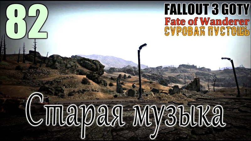 Fallout 3 GOTY FOW [HD] 82 ~ Старая музыка