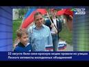 22 августа бело-сине-красную акцию провели на улицах Лесного активисты молодежных объединений