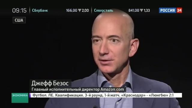 Новости на Россия 24 Билл Гейтс больше не самый богатый человек планеты Кто посягнул на первое место