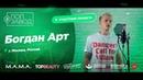 Поп Завод LIVE Богдан Арт 35 й выпуск 1 й сезон 24 года Город Москва Россия