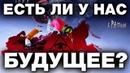 ЕСТЬ ЛИ БУДУЩЕЕ У РОССИИ КАК ОСТАНОВИТЬ ДЕГРАДАЦИЮ ОБЩЕСТВА ПОРА ОПОМНИТЬСЯ