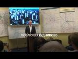 Сергей Собянин ответил на вопросы жителей Бескудникова
