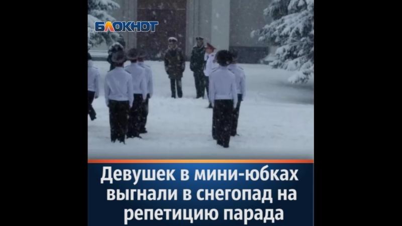 девушек в мини-юбках выгнали в снег на репетицию парада