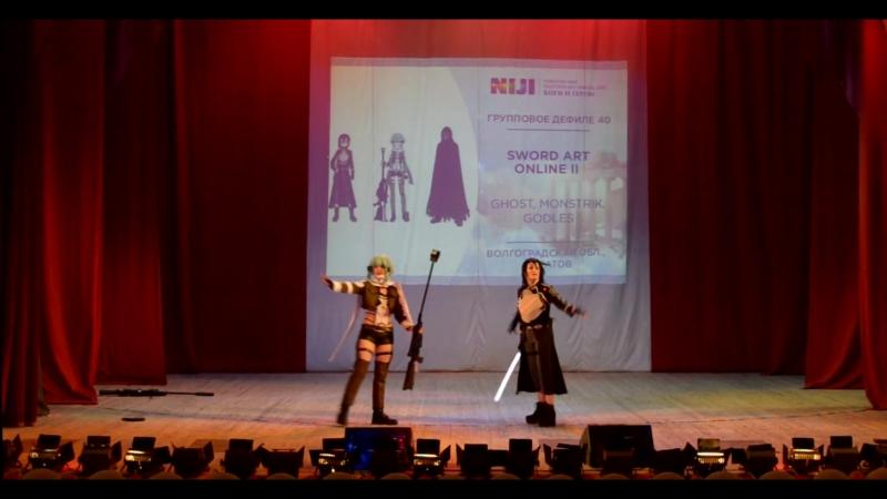 40. Sword Art Online II - Ghost, MonstrIk, Godles, Волгоградская обл., Саратов. Групповое дефиле. NIJI-2018 30.06.2018