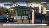 Новости на «Россия 24»  •  Нахимичили: Британия плетет интриги и не реагирует на вопросы по делу Скрипалей