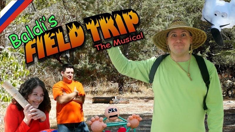 Мюзикл Baldi's Field Trip RUS SUB(Random Encounters)