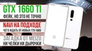 GTX 1660 Ti - слив или фейк. Navi 9, 10, 12 и 16 - новые ГПУ от AMD. Презентация ROG Mothership.