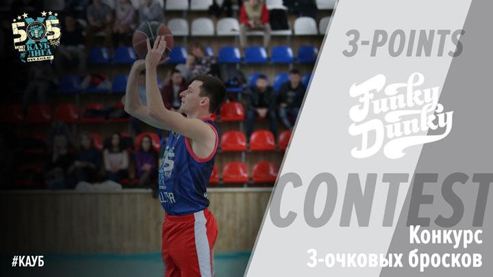 Конкурс 3-очковых бросков лига КАУБ 5х5