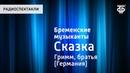 Бременские музыканты. Сказка