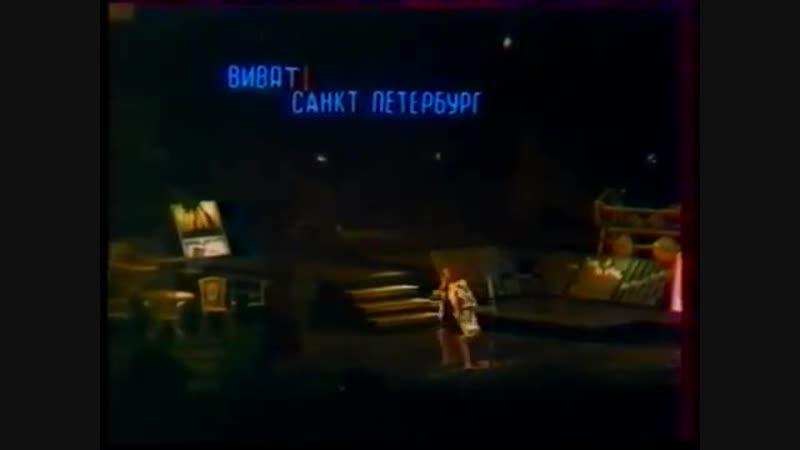 Алла Пугачева на концерте Виват, Санкт-Петербург! (06-07.11.1991 г.)