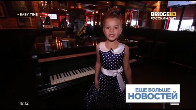 Программа Baby Time № 10 сюжет с фестиваля Усадьба Jazz Kids (Москва), корреспондент Алена Аникина