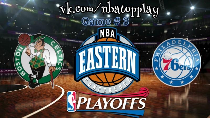 Boston Celtics vs Philadelphia 76ers 05 05 2018 NBA Playoffs 2018 East Round 2 Game 3 Виасат Viasat Sport HD RU