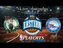 Boston Celtics vs Philadelphia 76ers 05.05.2018 NBA Playoffs 2018 East Round 2 Game 3 Виасат Viasat Sport HD RU