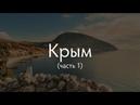 Интересная территория Крым часть 1