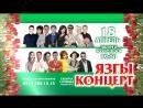 Татарча солянка Язгы концерт Уфада!