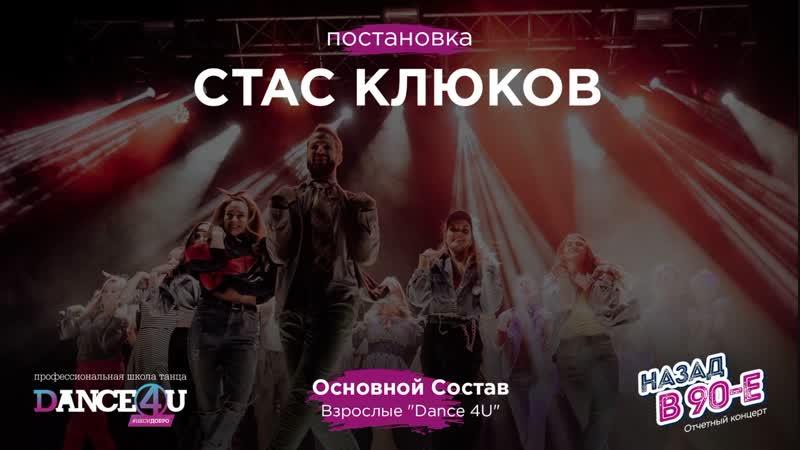ПОСТАНОВКА СТАС КЛЮКОВ Основной Состав Взрослые Dance 4U