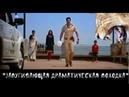 ПИВО-ЗЛО индийское кино