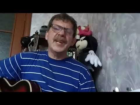 Е. Комаров - Сизый голубь над деревьями кружит (10. 06. 2018)