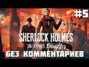 Sherlock Holmes The Devils Daughter 5 - Тайна клуба