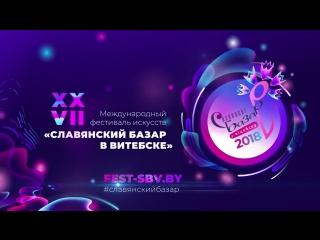Ирина Аллегрова приглашает на «Славянский базар в Витебске» (2018)