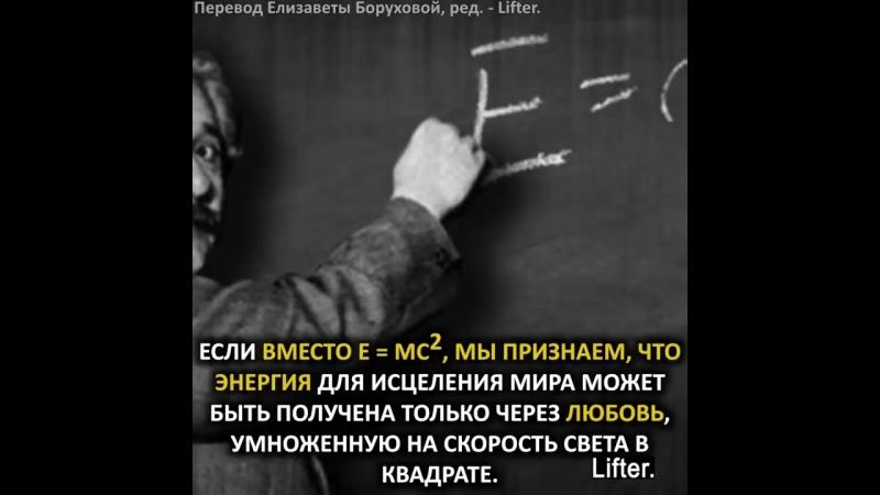 Письмо Альберта Эйнштейна дочери о самой мощной силе, которая называется Любовью-1.mp4