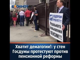 Сюрприз устроили депутатам Госдумы, которые сегодня рассматривают проект пенсионнои реформы их коллеги и активисты