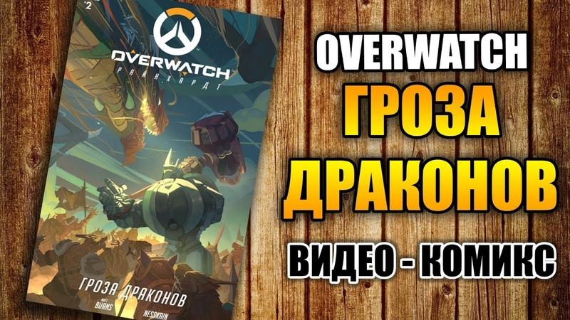 Overwatch - Гроза драконов | История Райнхардта на русском языке | Видео-комикс