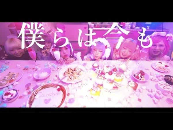 Candye♡Syrup -「IDOL DEATH SKA !」 (Official Music Video)