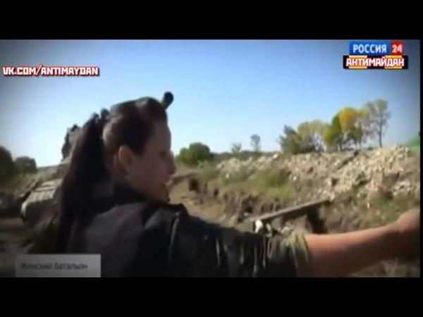 Украина ►Новости Сегодня 06 11 2014◄Женский батальон ДНР ЛНР Донецк Луганск