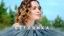 Беглянка Фильм 2019 Мелодрама @ Русские сериалы