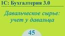 Давальческое сырье, учет у давальца в 1СБухгалтерия 3.0