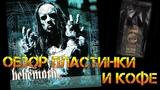 Обзор пластинки Behemoth - Thelema.6 и кофе Messe Noire