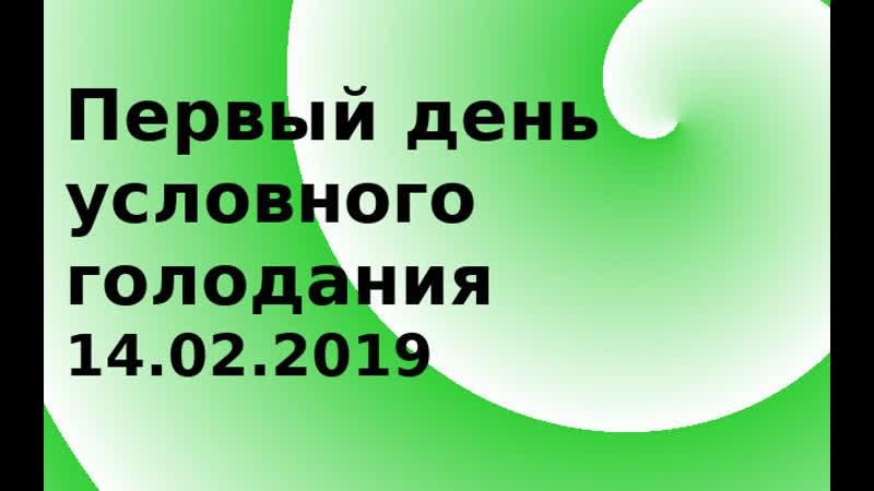 14.02.2019 1-ый день условного голодания