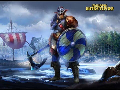 Рыцари Битва Героев Обзор на Хускарла