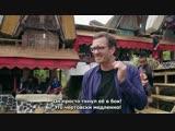 ТЕМНЫЙ ТУРИЗМ / DARK TOURISM s01e06 720p