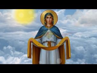 Красивое Поздравление с Покровом Пресвятой Богородицы. Видео открытка день Покрова Богородицы