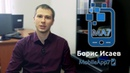 Как Заработать На Разработке Мобильных Приложений Отзыв Реселлера AppS Globus