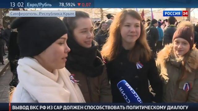 Новости на Россия 24 • Симферополь стал центром крымских торжеств